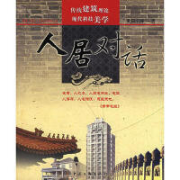【正版二手书9成新左右】人居对话人居两旺 欧阳羽峰 中国文联出版社