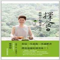 现货 台湾原版 �袷常睬皴\伶的瘦身食堂
