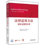 【R2】法律适用方法 国家法官学院,德国国际合作机构 中国法制出版社 9787509339176