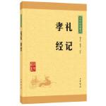 礼记 孝经(中华经典藏书 升级版) 胡平生,陈美兰注 中华书局 9787101114713