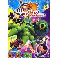 当天发货正版 果宝特攻(4) 上海漫界文化传播有限公司 上海人民出版社 9787208092457中图文轩