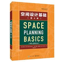 空间设计基础(第4版)