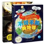 不可不知的科学系列(精装2册,不可不知的地球+不可不知的太空,趣味手绘科普,满足孩子的好奇心)