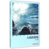 大海的烦恼/海洋密码科普丛书