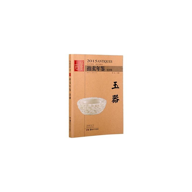2015古董拍卖年鉴:玉器 欣  弘 9787535671493 春诚图书专营店