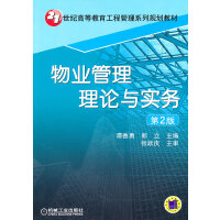 【正版二手书9成新左右】物业管理理论与实务 郭立 机械工业出版社