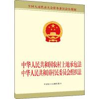 中华人民共和国农村土地承包法中华人民共和国村民委员会组织法 中国民主法制出版社