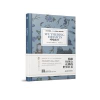 【现货速发】床头灯3000词系列英语学习读本(英汉对照)呼啸山庄 初中高中英语读物