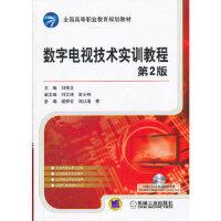 数字电视技术实训教程 第2版,刘修文,机械工业出版社,9787111368908