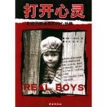打开心灵:走进男孩真实的内心世界 (美)波洛克,高剑,崔军 民族出版社 9787105062942