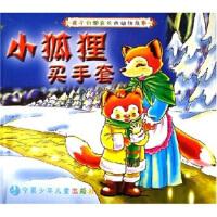 孩子们都喜欢的动物故事:小狐狸买手套 林清 宁夏少年儿童出版社 9787806202173