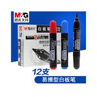 彩色晨光白板笔可擦记号笔黑色加粗大头笔黑板笔易擦水性马克笔红色蓝色大容量笔学生用美术画签名不掉色