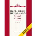 国际公法、国际私法、国际经济法教学法条(21世纪法学系列教材配套辅导用书)