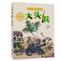 �和�爆笑�事漫��系列:大�^兵・ �w����C