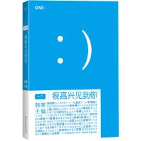 【正版二手书9成新左右】一个1:很高兴见到你 韩寒 浙江文艺出版社