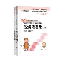 【二手书8成新】经济法基础(上、下册《轻松过关1》 黄洁洵 上海财经大学出版社
