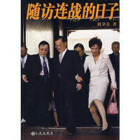 【正版二手书9成新左右】随访连战的日子 刘卫兵 九州出版社