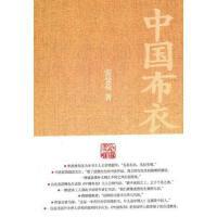 【原版现货二手9成新】中国布衣 张曼菱 北京大学出版社 9787301170694