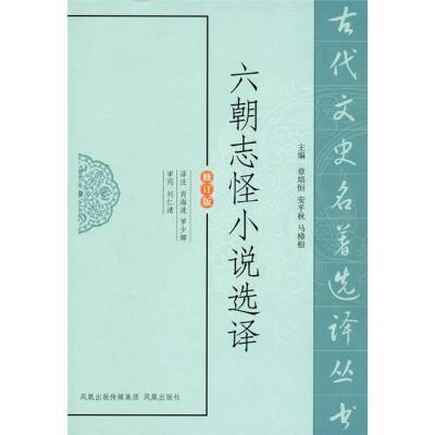 [旧书二手9成新]六朝志怪小说选译 /刘仁清 凤凰出版社