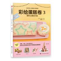 彩绘蛋糕卷3・趣味主题派对篇 可爱图案多达33种 蛋糕 烘焙书籍 蛋糕制作基础教程关于蛋糕卷彩绘的图书