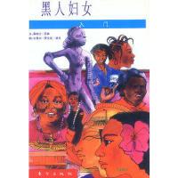 【新书店正版】黑人妇女入门 桑德拉 东方出版社 9787506010207