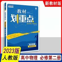 2020版教材划重点 高中物理高一2必修2 课标版RJ人教版 教材全解读 精准划重点 理想树6.7高考自主复习