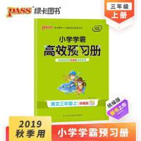pass绿卡图书 2019年秋季开学 小学学霸高效预习册语文三年级上册
