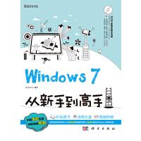 Windows 7从新手到高手(全彩CD)(155段视频教程,时间长达210分钟)
