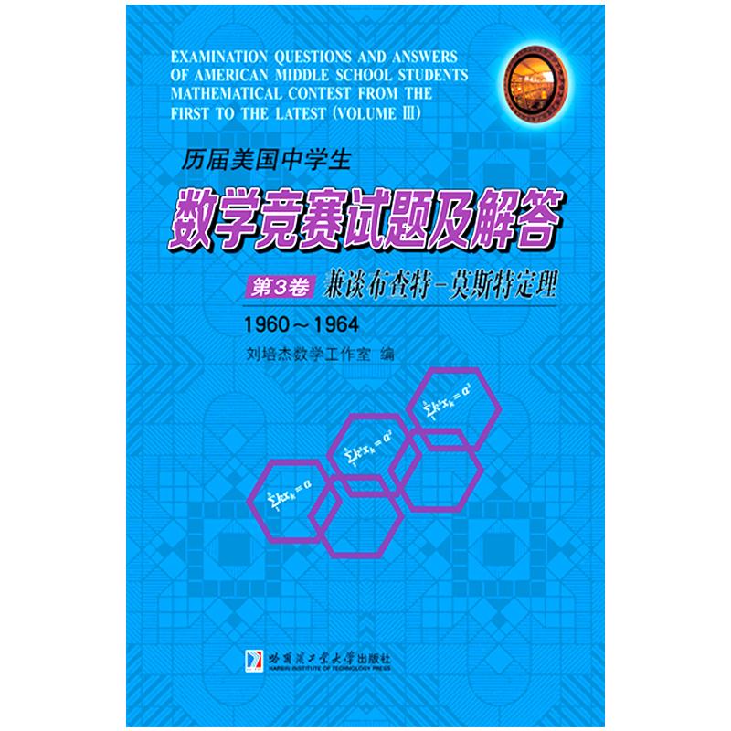 历届美国中学生数学竞赛试题及解答(第3卷)兼谈布查特——莫斯特定理:1960~1964