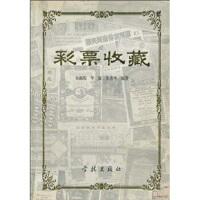 【二手书8成新】*收藏 朱南俊,华敏,朱勇坤 学林出版社