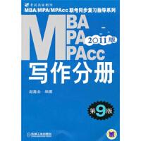 【正版二手书9成新左右】2011MBA MPA MPAcc联考同步复习指导系列:写作分册(第9版 赵鑫生 机械工业出版
