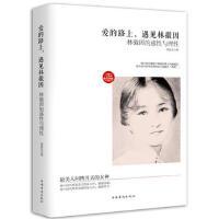 【正版二手书9成新左右】爱的路上,遇见林徽因:林徽因的感性与理性 李清玉 中国华侨出版社