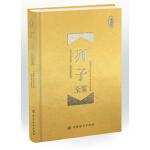 列子全鉴 珍藏版(精装) 9787518047659 中国纺织出版社