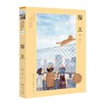 猫王,翌平 著 著作,天天出版社,9787501611843