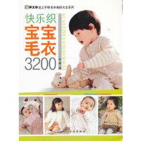 快乐织宝宝毛衣 3200 阿瑛 中国纺织出版社 9787506477697