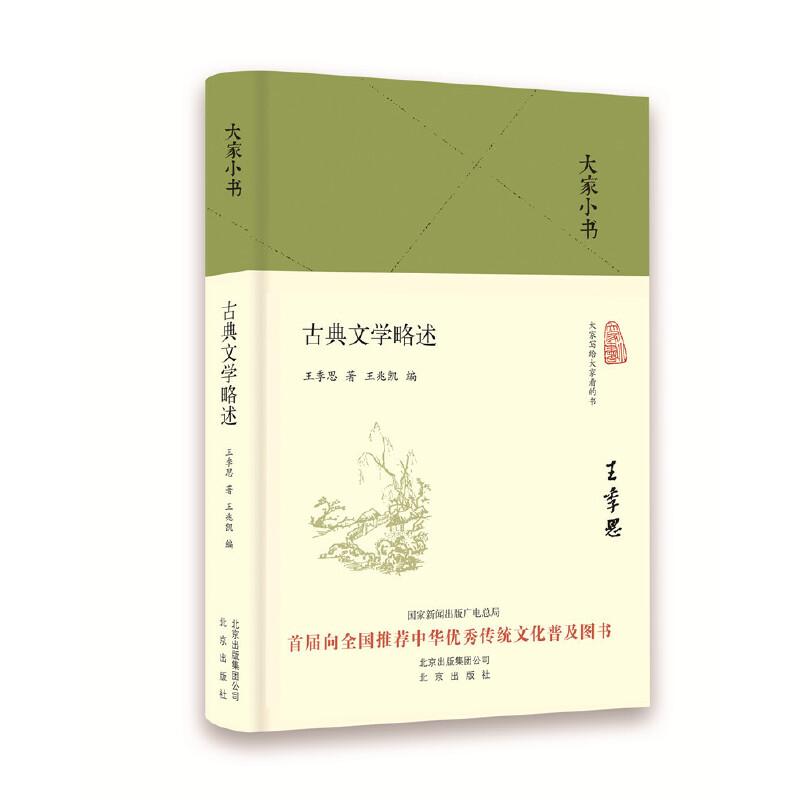 大家小书-古典文学略述(精) 古典文学大家带你读懂中国古典文学