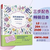 配色速查手册:美丽的配色(色值+案例,直观、实用,人手一册的配色指南!)