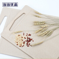 当当优品 健康麦秆纤维方形菜板砧板 43*29*0.8厘米