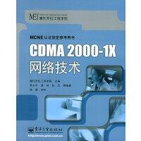 CDMA2000-1X网络技术――MCNE认证指定参考用书