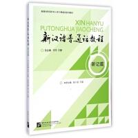 新汉语普通话教程(附光盘听记篇港澳台和海外华人学习普通话系列教材)