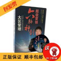 原装正版 超级营销六脉神剑之大区管理 王文良(6DVD)光盘 企业学习培训视频