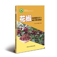 花椒高效栽培技术与病虫害防治图谱,孙磊,杨亚刚,中国农业科学技术出版社,9787511641083
