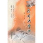 中药外用常识,双福,张伟,杨一丁 著作,农村读物出版社,9787504856401【正版图书 质量保证】