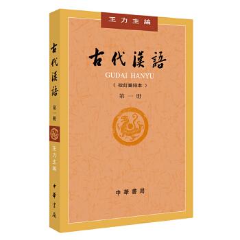 古代汉语(校订重排本)第1册中华书局出版