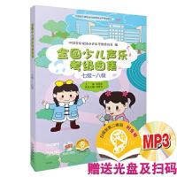 全国少儿声乐考级曲集(附光盘7级-8级中国音乐家协会社会音乐水平考试教材)