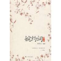 【二手书8成新】婉约词典评 周笃文 辽宁教育出版社