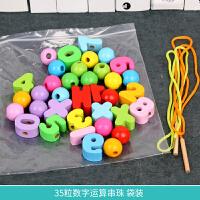 宝宝玩具1-3-6岁力串串珠子 婴儿童穿线积木男女童早教穿木珠 35颗数字运算串珠 袋装