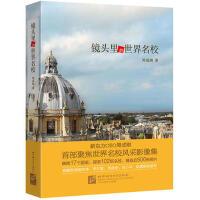 【正版二手书9成新左右】 镜头里的世界名校 周成刚 北京语言大学出版社