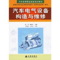 汽车电气设备构造与维修,舒华,姚国平 主编 著作,金盾出版社,9787508241357