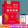 第12版新华字典单色本
